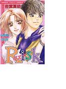 【1-5セット】Risk(ミッシィコミックス恋愛白書パステルシリーズ)