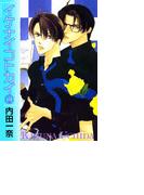【1-5セット】イケナイコトカイ1(ミッシィ HANAGUMI EX)