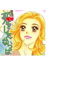 【全1-10セット】恋をしたならば(ミッシィコミックス恋愛白書パステルシリーズ)