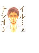 【1-5セット】イルミナシオン(メロメロコミックス)