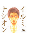 【6-10セット】イルミナシオン(メロメロコミックス)