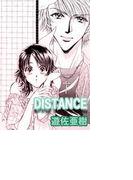 【全1-2セット】DISTANCE(ミッシィコミックス恋愛白書パステルシリーズ)