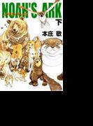 【1-5セット】NOAH'S ARK3(ミッシィコミックス)