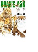 【全1-10セット】NOAH'S ARK3(ミッシィコミックス)