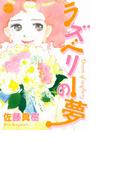 【全1-12セット】ラズベリーの夢(ミッシィコミックス)