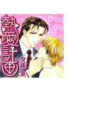 【1-5セット】熱愛計画(メロメロコミックス)