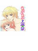 【全1-6セット】らぶらぶ温泉(ミッシィコミックス恋愛白書パステルシリーズ)