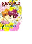 【11-15セット】きっとまた恋をしよう(ミッシィ HANAGUMI EX)