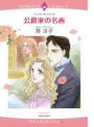 【全1-10セット】公爵家の名画(ロマンスコミックス)