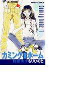 【1-5セット】カミング・ホーム1(ミッシィコミックス)
