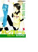 【1-5セット】カミング・ホーム2(ミッシィコミックス)