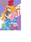 【1-5セット】せつない恋したいっ!(ミッシィコミックス恋愛白書パステルラブセレクション )