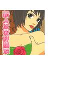 【1-5セット】新人恋愛評論家(ミッシィコミックス恋愛白書パステルシリーズ)