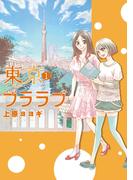 【全1-3セット】「東京ブララブ単行本」シリーズ(PRIMERO)