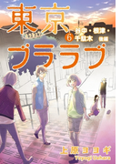 【6-10セット】「東京ブララブ」シリーズ(PRIMERO)