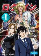 【全1-2セット】ログ・イン(ファミ通クリアコミックス)