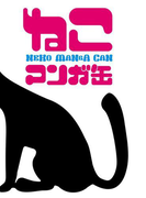 【1-5セット】「ねこマンガ缶」シリーズ(ゲートアッシュ)