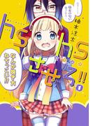 【全1-3セット】hshsさせろ!!(電撃コミックスNEXT)
