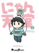 【全1-2セット】にゃん天堂(電撃コミックスEX)