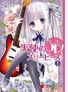 【全1-4セット】天使の3P!(電撃コミックスNEXT)