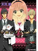 【全1-2セット】悪魔Sプリンセス(シルフコミックス)