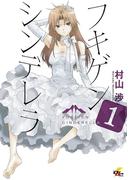 【全1-3セット】フキゲンシンデレラ(電撃ジャパンコミックス)