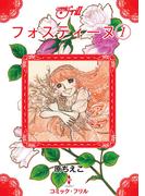 【全1-4セット】フォスティーヌ(コミック・フリル)