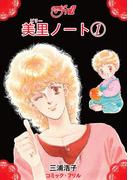 【全1-6セット】美里ノート(コミック・フリル)