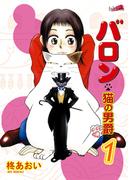 【全1-2セット】バロン~猫の男爵~