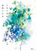 【全1-2セット】うみべの女の子(F×COMICS)