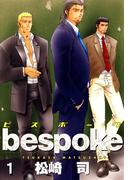【全1-2セット】ビスポーク(BL宣言)