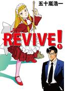 【全1-4セット】REVIVE!