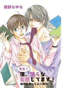 【1-5セット】純情教授にらぶ☆挿入(♂BL♂らぶらぶコミックス)