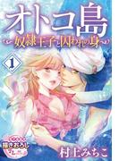 【全1-3セット】オトコ島~奴隷王子と囚われの身~(TL濡恋コミックス)