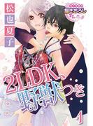 【1-5セット】2LDK、野獣つき(TL濡恋コミックス)
