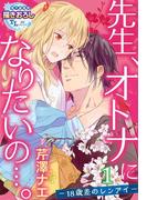 【全1-3セット】先生、オトナになりたいの…。―18歳差のレンアイ―(TL濡恋コミックス)