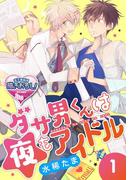 【全1-5セット】ダサ男くんは夜もアイドル(♂BL♂らぶらぶコミックス)