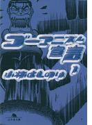 【全1-9セット】ゴーマニズム宣言(幻冬舎文庫)