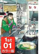 【全1-3セット】漫画版 野武士のグルメ カラー版