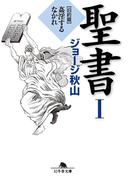 【1-5セット】聖書(幻冬舎文庫)