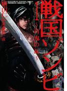 【11-15セット】戦国ゾンビ―百鬼の乱―