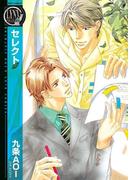 【1-5セット】セレクト(バーズコミックス リンクスコレクション)