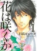 【全1-5セット】花は咲くか(ルチルコレクション)