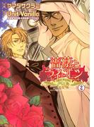 【21-25セット】薔薇とライオン(ルチルコレクション)