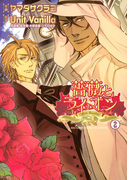 【26-30セット】薔薇とライオン(ルチルコレクション)