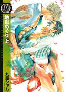 【全1-2セット】地獄めぐり(バーズコミックス リンクスコレクション)