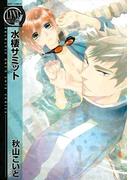 【全1-12セット】水棲サミット(バーズコミックス リンクスコレクション)