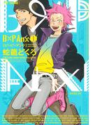 【1-5セット】B×P Anx(ルチルコレクション)