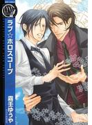 【全1-12セット】ラブ☆ホロスコープ(バーズコミックス リンクスコレクション)
