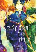 【6-10セット】2年3組の面々(ルチルコレクション)
